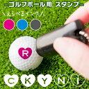 【受賞店舗】ゴルフボールに押す スタンプ!《送料無料》イニシャルをお洒落なスタンプで☆ゴルフ好きの女性・上司へ…