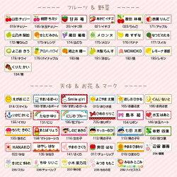 フルーツ&野菜/天体&お花&マーク