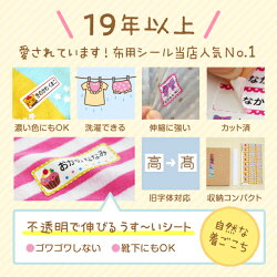 安心の日本製/クラス名OK/旧字体に対応/収納コンパクト/えらべるシート/180デザイン