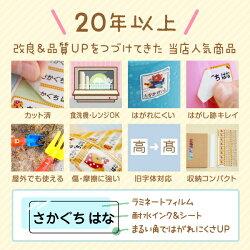 安心の日本製/カット済/屋外でも使える/電子レンジOK/食洗機OK/えらべるシート/180デザイン