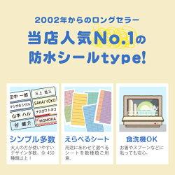 2002年からのロングセラー当店人気No.1の防水シールtype!
