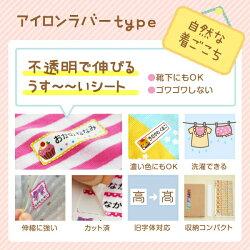 安心の日本製/旧字体に対応/クラス名OK/収納コンパクト/カット済/えらべるシート/180デザイン