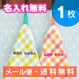 5000e919e16eda 今だけP5倍【受賞店舗】名入れ刺繍、ループ付きハンドタオル