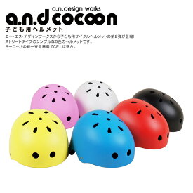 a.n.d cocoon キッズヘルメット 子供用 幼児用 ヘルメット