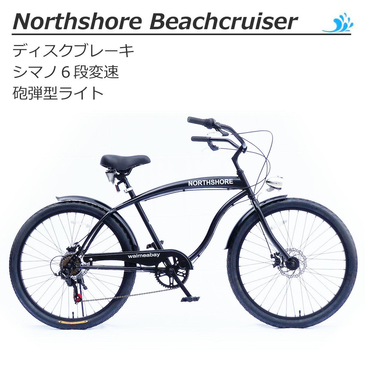 ディスクブレーキ搭載! ビーチクルーザー 自転車 ◆シマノ6段変速◆極太フレーム◆砲弾型ライト付◆
