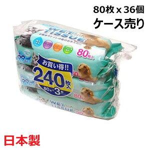 純水99%使用 ペット用 ウエットティッシュ 80枚36P 80枚x36個 箱売り ケース売り