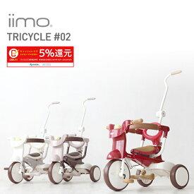 三輪車 おしゃれ 折りたたみ かじとり iimo tricycle #02 02 イイモ イーモ