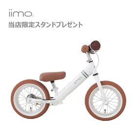 【iimoポシェット+当店限定スタンドorプロテクタープレゼント】iimo ラーニングバイク キックバイク ペダルなし自転車 バランスバイク