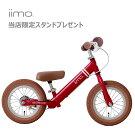 【キックスタンドプレゼント】iimoキックバイクペダルなし自転車バランスバイク