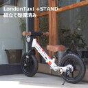 【組立・整備済】【当店限定スタンドプレゼント】London Taxi ロンドンタクシー キックバイク