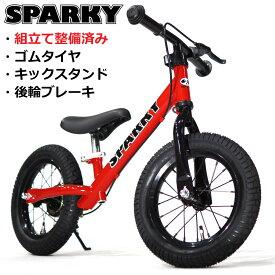 バランスバイク【組立・整備済】 ブレーキ付ゴムタイヤ装備 キッズバイク スパーキー SPARKY キックバイク ペダルなし自転車 2歳 3歳 スパーキーがおススメ これから買うならスパーキー