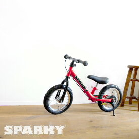 【組立・整備済】 ブレーキ付ゴムタイヤ装備 キッズバイク スパーキー SPARKY キックバイク ペダルなし自転車 バランスバイク ランニングバイク 子供自転車 幼児自転車