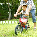 バランスバイク【組立・整備済】 ブレーキ付ゴムタイヤ装備 キッズバイク スパーキー SPARKY キックバイク ペダルなし…