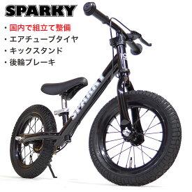 【国内工場で組立整備】 ブレーキ付ゴムタイヤ装備 キッズバイク SPARKY スパーキー キックバイク 2歳 3歳 プレゼント バランスバイク