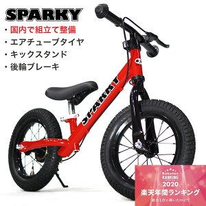 バランスバイク キックバイク 【国内工場で組立整備】 ブレーキ付ゴムタイヤ装備 キッズバイク スパーキー SPARKY ファーストライダー ペダルなし自転車 2歳 3歳 これから買うならスパーキー