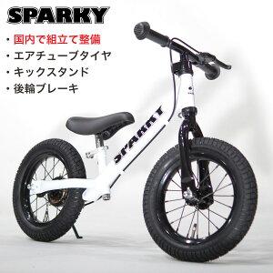 【国内工場で組立整備】 ブレーキ付ゴムタイヤ装備 キッズバイク スパーキー SPARKY キックバイク ペダルなし自転車 バランスバイク 2歳 3歳 これから買うならスパーキー