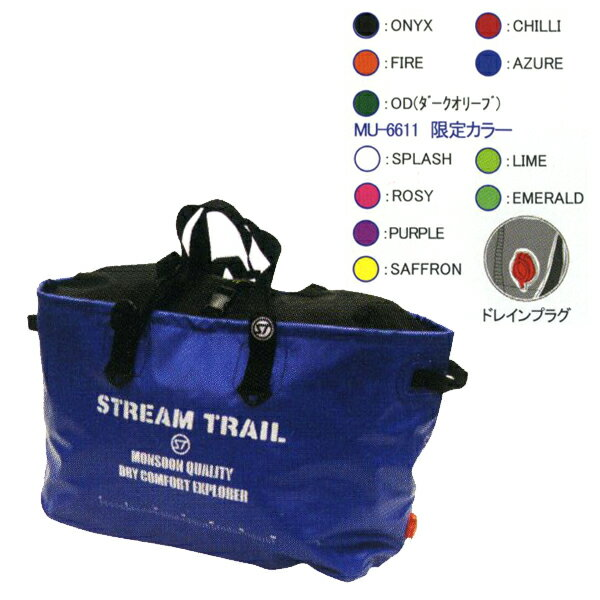 【STREAM TRAIL】STキャリーオールDX-0
