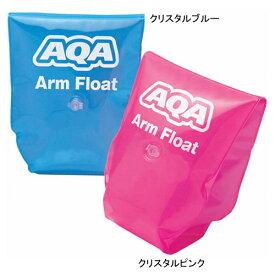 【AQA】アームフロート (2個1セット)