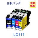 【メール便送料無料】LC111 6本自由選択 LC111BK C M Y DCP-J557N MFC-J980DN J980DWN MFC-J890DN J890DWN MFC-J870N MFC-J