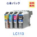 【メール便送料無料】 LC113 6本自由選択 LC113BK/C/M/Y MFC-J6975CDW MFC-J6973CDW MFC-J6970CDW MFC-J6770CDW MFC-J6573C