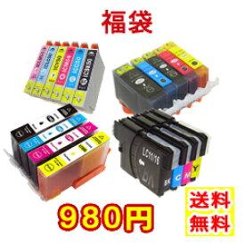 【送料無料】インク福袋 型番選べる プリンター互換インク IC6CL32 IC4CL46 IC6CL50 IC4CL62 IC4CL6162 BCI-7e+9/5MP BCI-321+320/5MP BCI-326+325/5MP BCI-326+325/6PM LC10-4PK LC11-4PK LC16-4PK LC12-4PK 互換インク