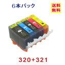 【メール便送料無料】Canon BCI-321+320 6本自由選択 キャノン インク BCI-320PGBK BCI-321BK BCI-321C BCI-321M BCI-321Y BCI-321GY BCI-321+320/5mp BCI-321 BCI-320 PIXUS iP4600 MP540 MP640 MP630 MP560 インクカートリッジ 互換インク