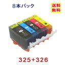 【メール便送料無料】Canon BCI-326+325 8本自由選択 キャノン インク BCI-325PGBK BCI-326BK BCI-326C BCI-326M BCI-326Y BCI-326