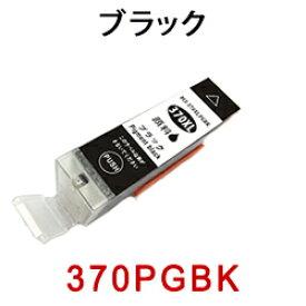 Canon BCI-370XLPGBK 大容量 【顔料】 単品 BCI-370PGBK (ブラック) インクカートリッジ インクタンク 互換インク