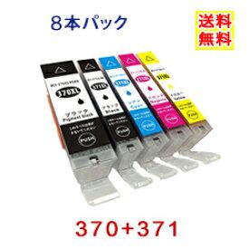 キヤノン インクカートリッジ BCI-371XL+370XL 8本自由選択 大容量 キヤノン インク BCI-371+370/5MP BCI-371+370/6MP 増量版 BCI-371XL BCI-370XL BCI-371 BCI-370 PIXUS MG7730F PIXUS MG7730 PIXUS MG6930 PIXUS MG5730 互換インク