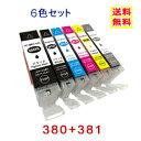 キヤノン BCI-381XL+380XL/6MP 6色マルチパック 大容量 キヤノン インク BCI-381+380/6MP BCI-381XL BCI-380XL BCI-381 BCI-380 PIXUS TS8230 PIXUS TS8130 互換インク メール便送料無料
