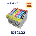 【メール便送料無料】EPSON IC32 8自由選択 IC4CL32 IC6CL32 ICBK32 PM-A700 PM-A750 PM-A850 PM-A870 PM-A890 PM-D600 PM-D750 PM-D770 PM-D800 PM-G700 PM-G720 PM-G730 PM-G800 PM-G820 インクカートリッジ 互換インク
