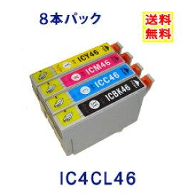 【メール便送料無料】EPSON IC46 8本自由選択 (ICBK46 ICC46 ICM46 ICY46) IC4CL46 PX-101 PX-401A PX-402A PX-501A PX-A620 PX-A640 PX-A720 PX-A740 PX-FA700 PX-V780 インクカートリッジ 互換インク