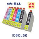 エプソン用 互換インク IC6CL50 6色セット + 黒1本 <計7本> IC50 ICBK50 EP-702A EP-704A EP-801A EP-803A EP-804A EP-705A EP-802A EP-302 EP-803AW EP-774A EP-704 EP-804AW インクカートリッジ