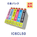 【メール便送料無料】EPSON IC50 6本自由選択 エプソン インク IC6CL50 ICBK50 PM-A840 EP-702A EP-704A EP-803A EP-705A EP-802A EP-302 EP-803AW EP-774A EP-801A EP-704 EP-804A EP-901A EP-902A EP-904A インクカートリッジ 互換インク