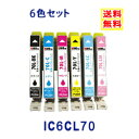 EPSON IC6CL70L 6色セット (増量タイプ) IC6CL70 ICBK70L ICC70L ICM70L ICY70L ICLC70L ICLM70L IC70 EP-775A EP-77