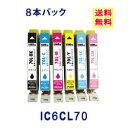 EPSON IC6CL70L 8色自由選択 (増量タイプ) IC6CL70 IC70 ICBK70L EP-775A EP-775AW EP-706A EP-805A EP-805AR EP-805AW EP-806AB EP-806AR EP-806AW EP-905A EP-905F インクカートリッジ 互換インク