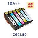 【送料無料】 EPSON IC6CL80L 6色セット (増量タイプ) IC6CL80 ICBK80L ICC80L ICM80L ICY80L ICLC80L ICLM80L IC80 EP-707A EP-777A EP-807AB EP-807AR EP-807AW EP-808AB EP-808AR EP-808AW EP-907F EP-977A3 EP-979A3 インクカートリッジ 互換インク