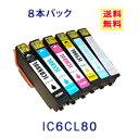 【送料無料】 EPSON IC6CL80L 8色自由選択 (増量タイプ) IC6CL80 ICBK80L ICC80L ICM80L ICY80L ICLC80L ICLM80L IC80 EP-70