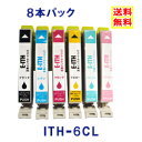 エプソン インク ITH-6CL 8色自由選択 インクカートリッジ EP-709A EP-710A EP-711A EP-810AB EP-810AW EP-811AB EP-811AW 互換インク 【メール便送料無料】