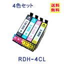 エプソン インク RDH-4CL 4色パック PX-048A PX-049A PX048A PX049A インクカートリッジ リコーダー 互換インク