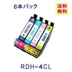 エプソン インク RDH-4CL 6色自由選択 PX-048A PX-049A インクカートリッジ リコーダー 互換インク