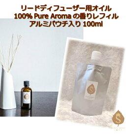 リードディフューザー用 アロマオイル レフィル 100ml 20種類から香りが選べる