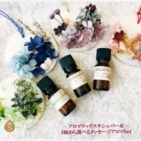 アロマワックスサシェ 香りのプチギフト 選べるメッセージアロマ5mlつき ありがとう おめでとう おつかれさまの香りからメッセージをセレクト 送料無料
