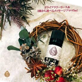 香りのプチギフト 選べるメッセージ付きアロマ5ml ドライフラワーミニリースセット ありがとう おめでとう おつかれさまの香り 送料無料