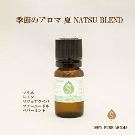 アロマ アロマオイル 精油 エッセンシャルオイル 季節のアロマ 夏用 ライム レモン NATSU 5ml