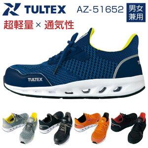 セーフティシューズ 安全靴 男女兼用 メンズ レディース アイトス AITOZ TULTEX 作業用靴 樹脂先芯(ひも) スニーカー シューズ 軽量 耐油 通気性 クッション性 az-51652