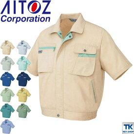 半袖ブルゾン 作業ジャンパー AITOZ ムービンカット シリーズ 春夏 作業服 作業着az-5321