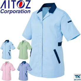 レディース 半袖スモック 作業ジャンパー AITOZ ムービンカット シリーズ 春夏 作業服 作業着az-5328-b