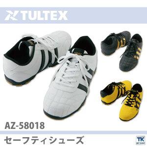 安全スニーカー安全靴TULTEX(WINPRO60)ひもセーフティースニーカーaz-58018