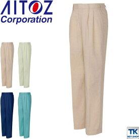 作業ズボン ワークパンツ(2ータック) AITOZ ベストコットン綿100% 春夏 作業服 作業着az-962
